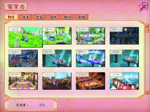《幻想三国志4外传》精美游戏截图(第三辑)-8