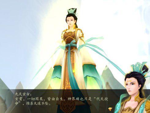 《仙剑奇侠传4》精美截图(第十五辑)-2
