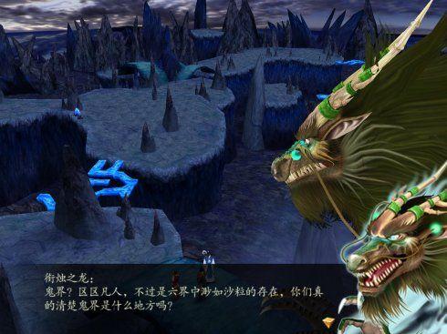 《仙剑奇侠传4》精美截图(第九辑)-3