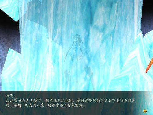 《仙剑奇侠传4》精美截图(第七辑)-3