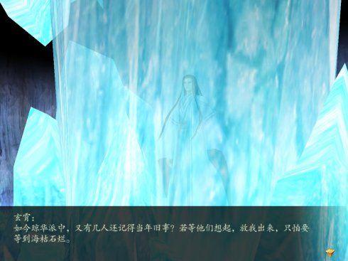 《仙剑奇侠传4》精美截图(第七辑)-4