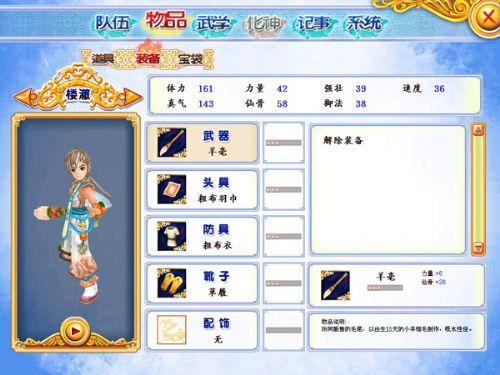 《幻想三国志4外传》精美游戏截图(第一辑)-6