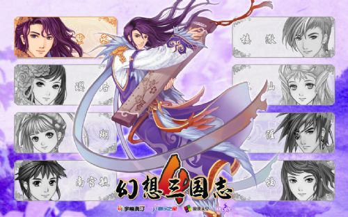 《幻想三国志4外传》精美壁纸(第五辑)-2