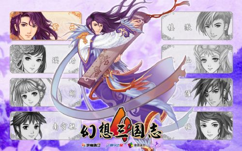 《幻想三国志4外传》精美壁纸(第五辑)-1