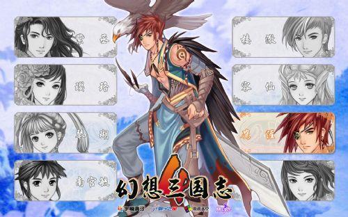 《幻想三国志4外传》精美壁纸(第七辑)-1