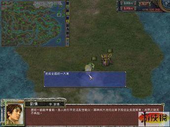 《三国群英传7》精美游戏截图—2-10