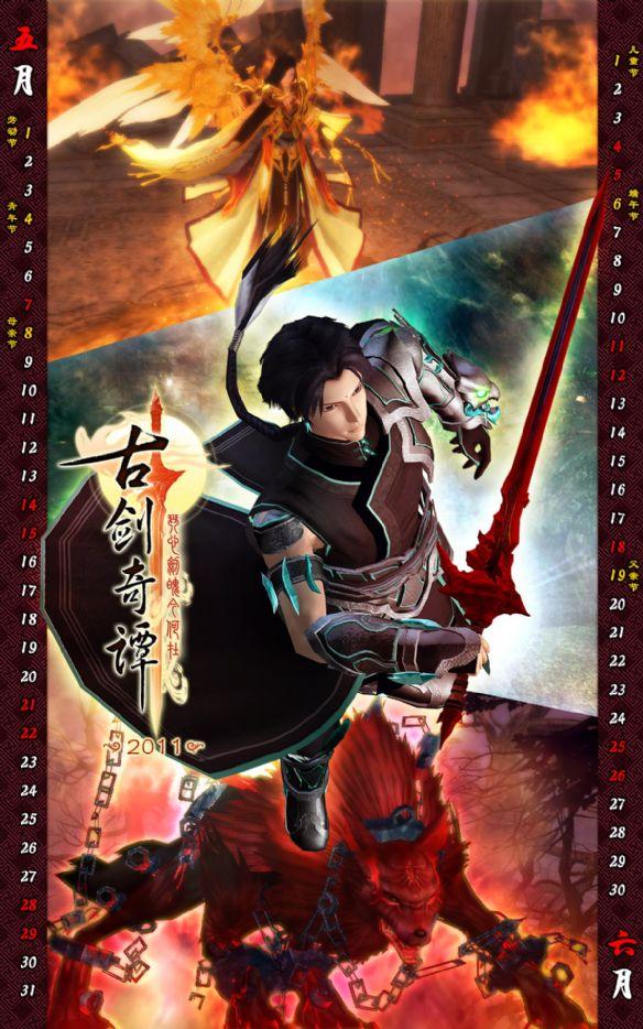 《古剑奇谭》精美2011年月份图片