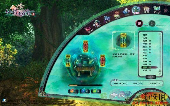 《仙剑奇侠传5》精美游戏截图—7