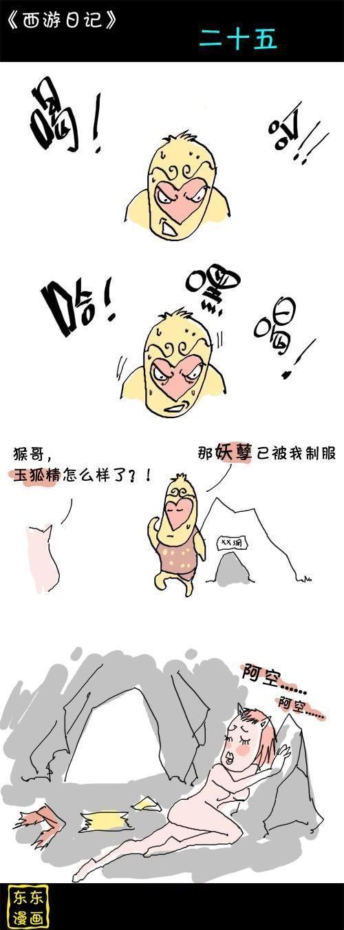 笑到抽筋!80后牛人超恶搞漫画《西游日记》(图)图片