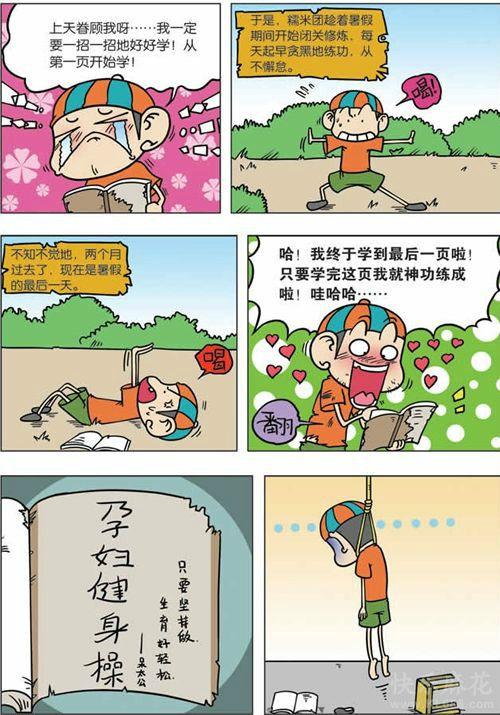 邪恶漫画:灰姑娘变身