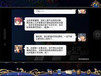 《永夜幻想曲》游戏截图-1