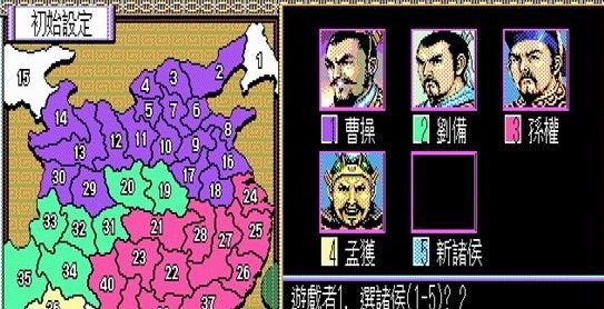 《三国志2》截图