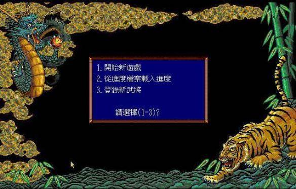 《三国志3》游戏截图