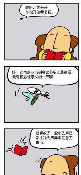 邪恶漫画:这么次的飞机是一定要被打掉的!