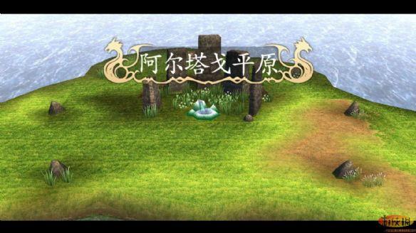 《伊苏7》游戏截图-5