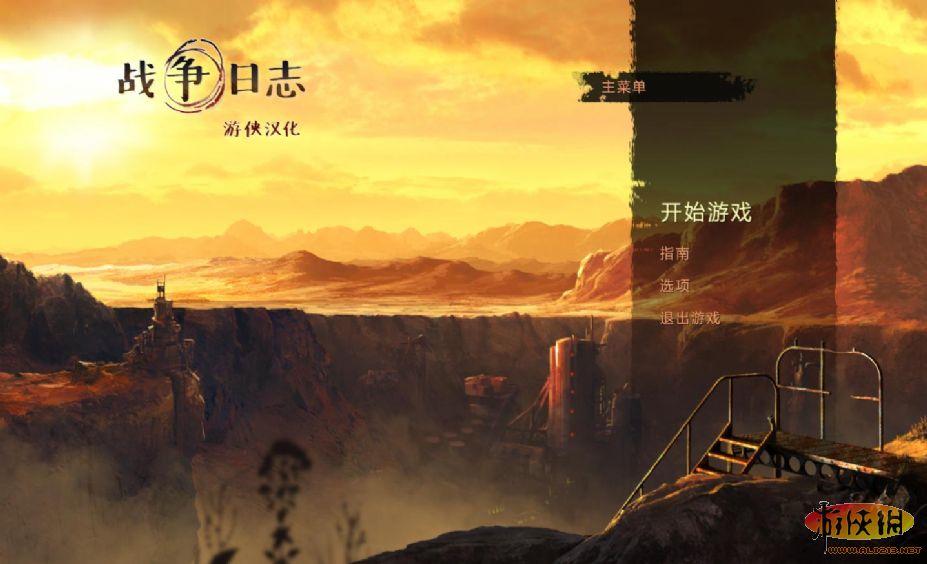 火星:战争日志 游戏汉化版截图