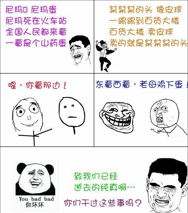 吉吉-兽交_暴走漫画:原来第一对兽交的是许仙与白娘子!