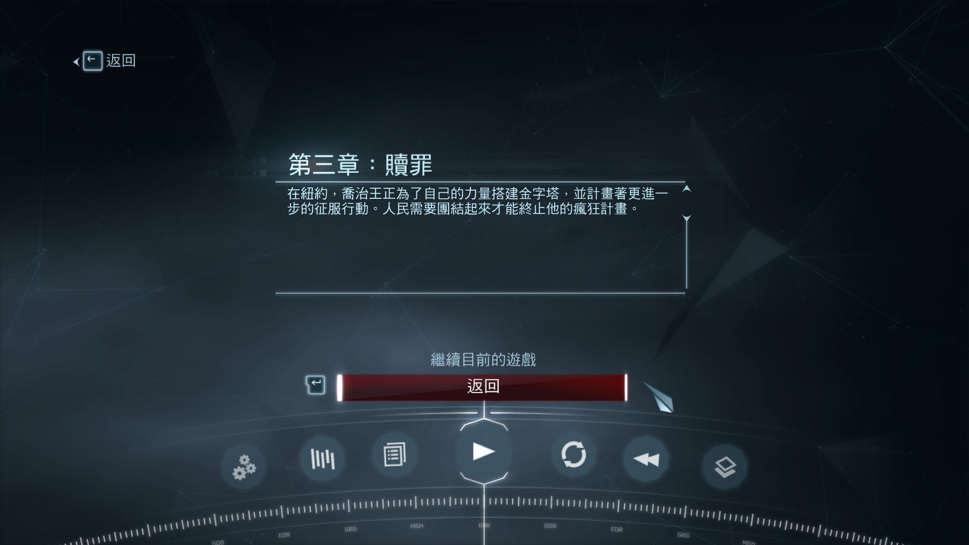《刺客信条3》中文版截图