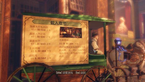 《生化奇兵3:无限》中文版游戏截图