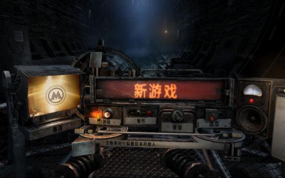 地铁:最后的曙光汉化截图