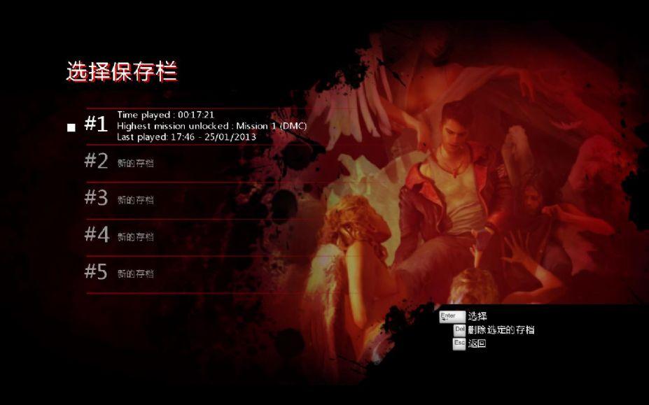 《鬼泣5》中文版截图