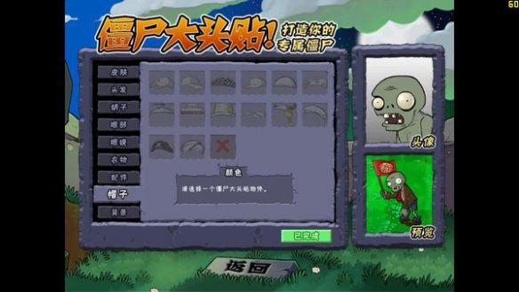 《植物大战僵尸》中文版截图