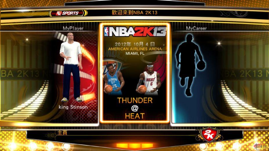 《NBA 2K13》中文版截圖
