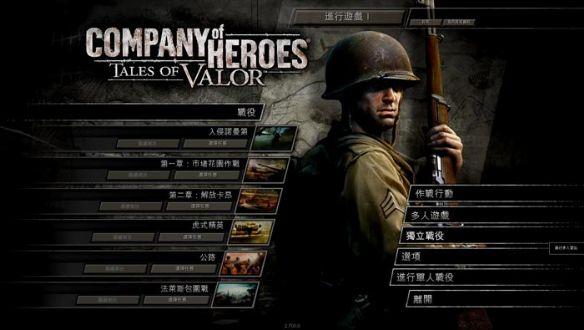 《英雄连2013典藏版》中文版截图
