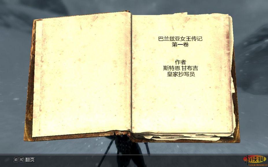 《上古卷轴5》中文版截图