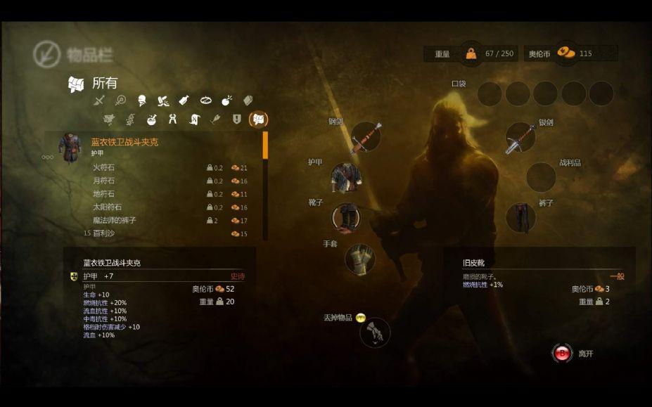 《巫师2刺客之王》中文版截图