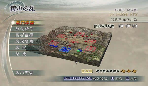 《真三國無雙5》中文版截圖