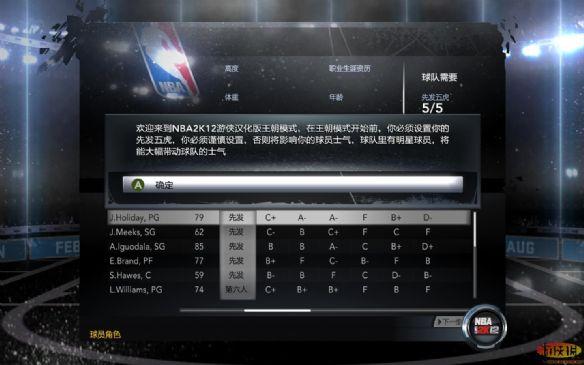 《NBA2K12》中文版截图