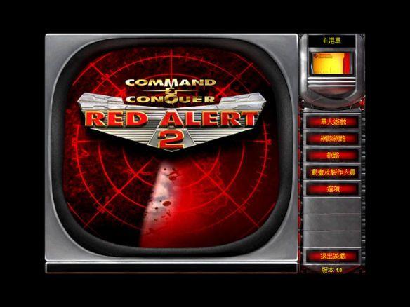 《命令与征服之红色警戒2》截图