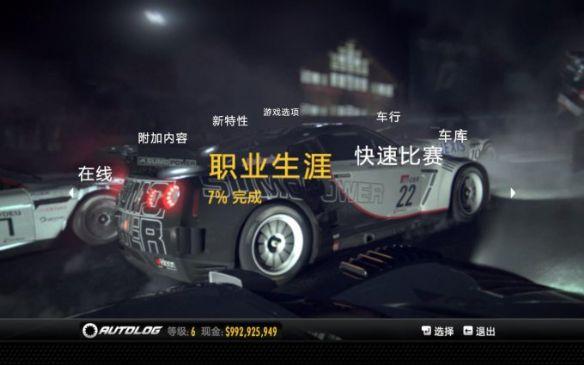 《极品飞车15:变速2》中文版截图