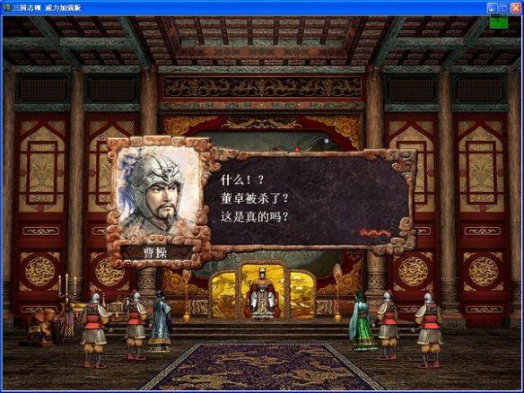 《三国志8威力加强版》游戏截图