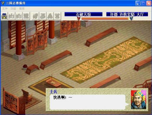 《三国志曹操传》截图