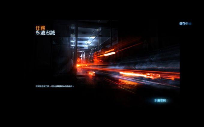 《战地3》中文版截图