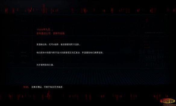 《生化危机:浣熊市行动》中文版截图