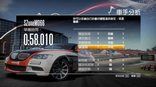 《極品飛車13變速》中文版截圖