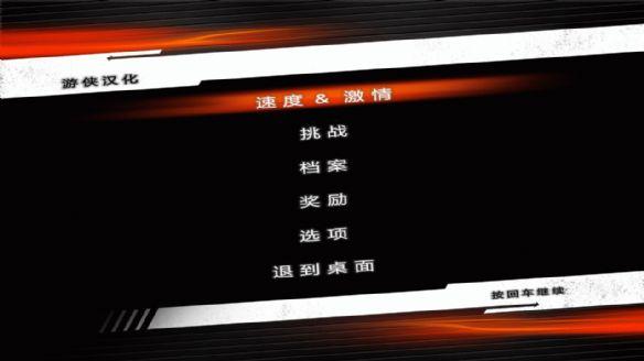 《速度与激情:紧要关头》汉化截图