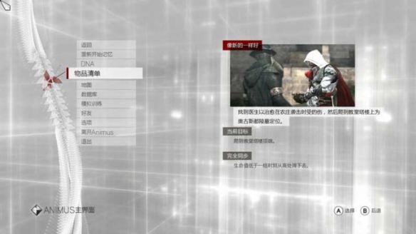 《刺客信条:兄弟会》中文版截图
