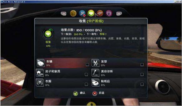 《无限试驾2》中文版截图