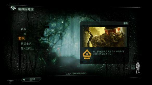 《孤岛危机3》中文版截图