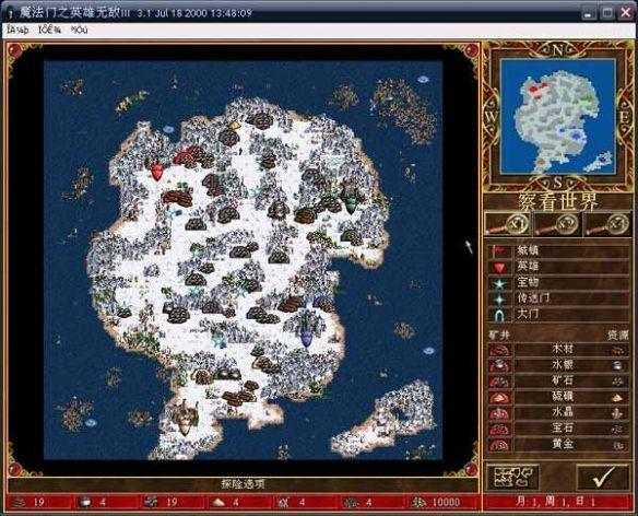 《魔法门之英雄无敌3死亡阴影》中文版截图