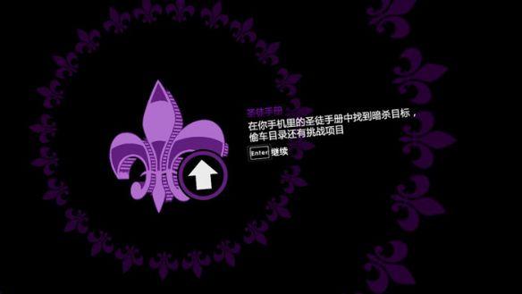 《黑道圣徒3》中文截图