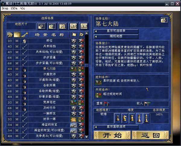 《魔法門之英雄無敵3死亡陰影》中文版截圖