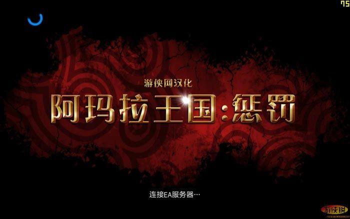 《阿玛拉王国:惩罚》中文版截图