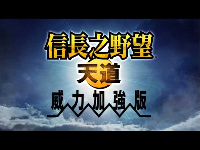 《信長之野望13天道威力加強版》中文版截圖