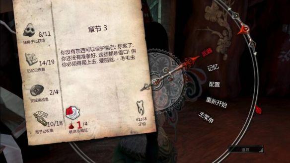 《爱丽丝:疯狂回归》中文版截图