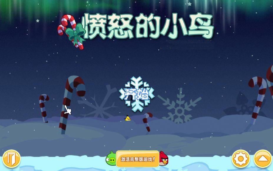 《愤怒的小鸟:2013季节版》中文截图